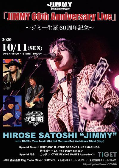 HIROSE SATOSHI - JIMMY - OFFICIAL SITE
